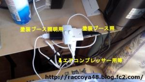 作業部屋電源周り(before)