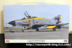 ハセガワ1/72「F-4EJ改 スーパーファントム 301SQ F-4ファイナルイヤー 2020」