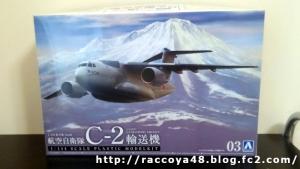 アオシマ 1/144 航空自衛隊C-2輸送機
