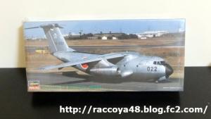 ハセガワ1/200「C-1ナチュラルメタル」
