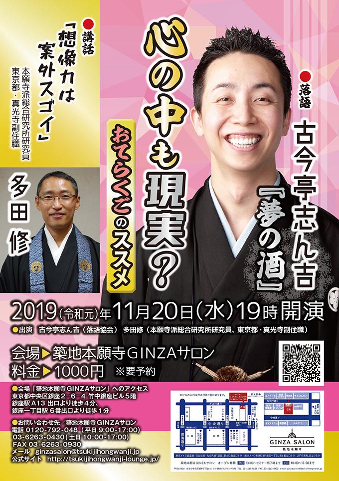 多田さま1120志ん吉公演