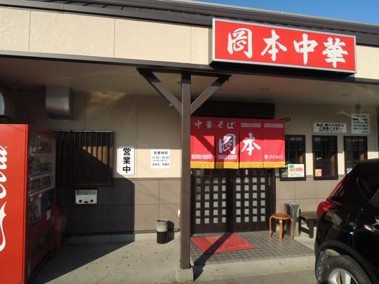 岡本中華 小松島本店