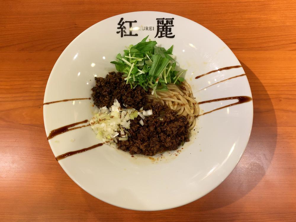 担担麺 紅麗 -- 汁なし担担麺