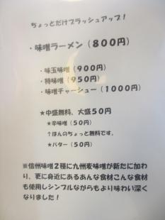 モン吉 メニュー (5)