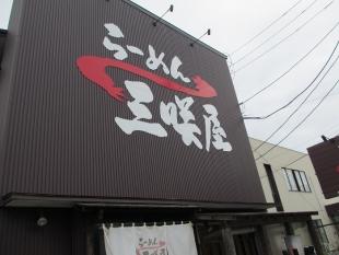 三咲屋 店