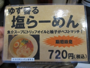 麺や勝 メニュー (3)