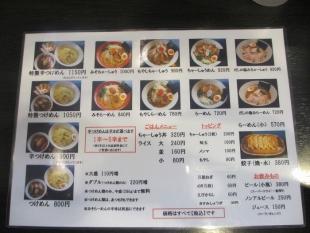 麺や勝 メニュー