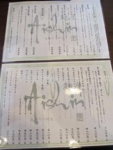 Aishin河渡 メニュー (7)