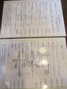Aishin河渡 メニュー (6)