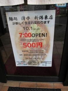 清水新潟東 店 (2)