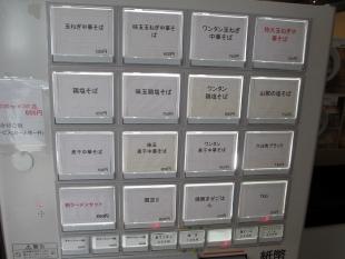 清水新潟東 食券機