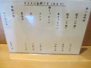 創 メニュー (2)