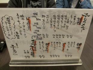 ふじの新津 メニュー (4)