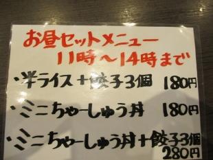 まっくうしゃ笹口 メニュー (3)