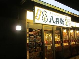 八兵衛 店