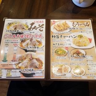 吉相県庁前 メニュー (3)