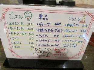 太威 メニュー (2)