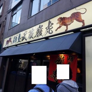 麺屋武蔵巌虎 店