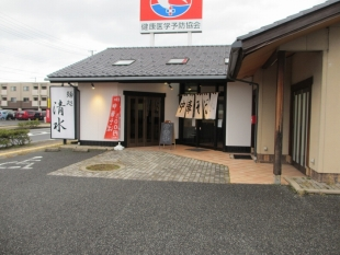 清水新潟東 店