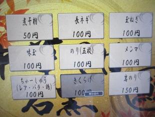 石黒 食券機 (4)