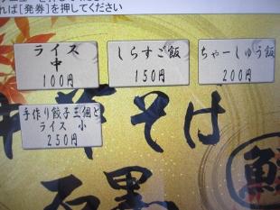 石黒 食券機 (7)