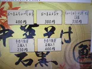 石黒 食券機 (6)