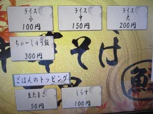 石黒 食券機 (5)