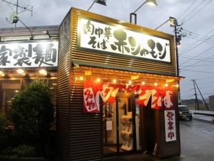 肉中華ソバ赤シャモジ 店