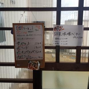 ふじの新津 メニュー