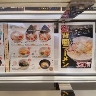 魚米 メニュー