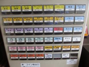 のろし安田 食券機