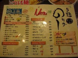 ら麺のりダー メニュー (2)