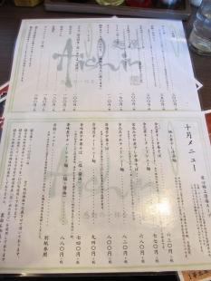 愛心河渡 メニュー (2)