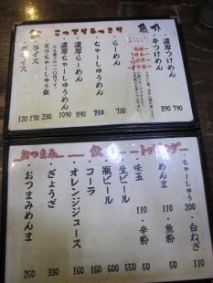 大舎厘亀田 メニュー (2)