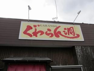 ぐゎらん洞 店 (4)