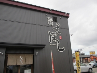 えぼし 店 (7)