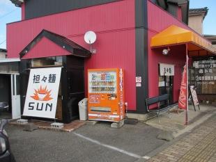 SUN 店