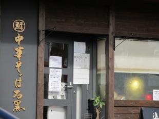 石黒 店 (21)