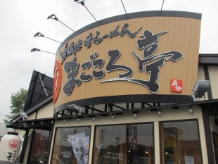 まごころ亭 店 (6)