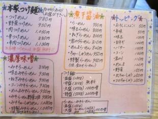 孔明 メニュー (2)