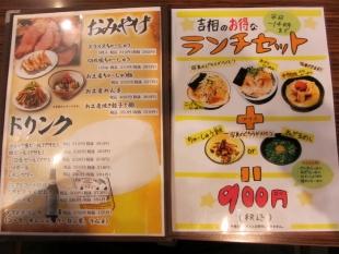 吉相イオン新潟南 メニュー (3)