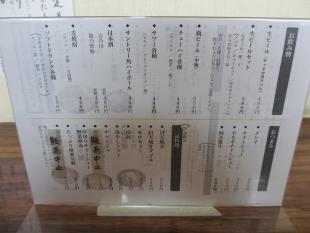 鶏処 メニュー (2)