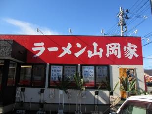 山岡家新和店 店
