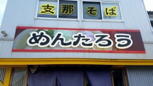 めんたろう 店 (3)