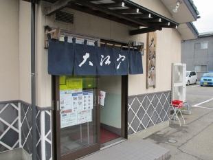 大江戸県庁前 店