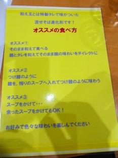 ジョニーの味噌 卓上メニュー (4)