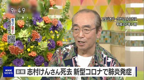 200330志村けん