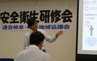 岐阜地協 安全衛生研修会で『がんと仕事の両立支援』についてを研修