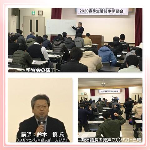 ✍飛騨地協 春季生活闘争学習会を開催✍