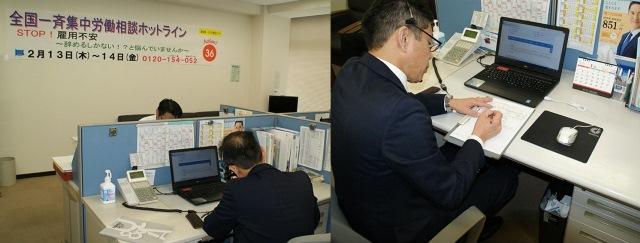 STOP!雇用不安 全国一斉集中労働相談ホットライン開設中!